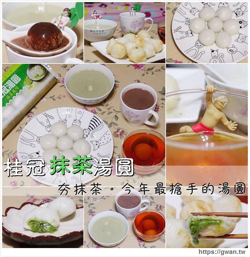 桂冠抹茶湯圓 — 冬至湯圓新選擇 | 夯抹茶。全台最搶手的抹茶湯圓,還有炸湯圓新吃法