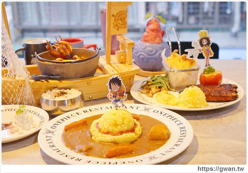 [捷運美食●忠孝敦化站] 台灣航海王餐廳 ONE PIECE Restaurant — 海外第一家航海王主題餐廳菜單