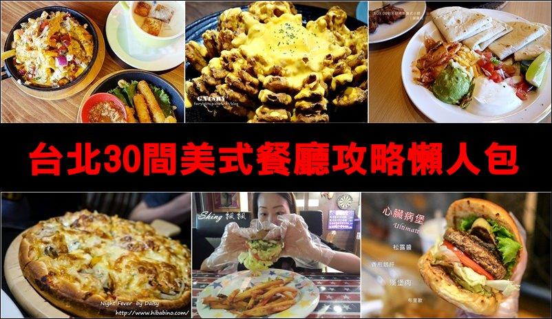 台北美式料理|台北30間美式餐廳整理,美式風格、大口喝酒、大口吃漢堡