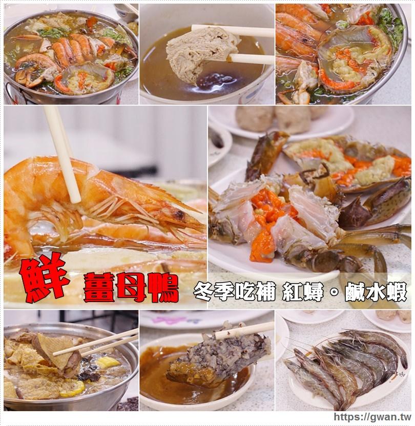 [新莊美食] 鮮薑母鴨 — 南部口味紅蟳薑母鴨,濃醇湯鮮~還有鹹水蝦 | 新莊必吃薑母鴨推薦