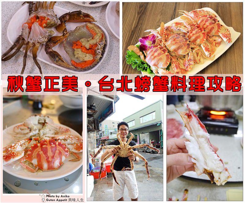 台北螃蟹料理攻略 | 秋蟹正美。 火鍋、拉麵、清蒸、蟹肉堡,螃蟹料理懶人包