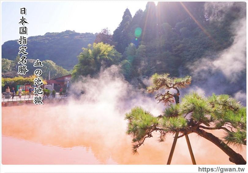[日本景點●九州] 別府地獄溫泉 — 血の池地獄 | 日本最古老的溫泉,紅通通血池洗禮
