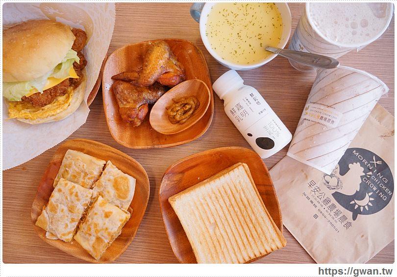 [台中美食●大里] 早安公雞農場晨食 — 大里也能吃到二中人氣早午餐囉!! | 這裡還有超夯的嘉明鮮乳唷