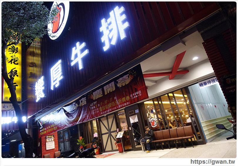 20170110142329 5 - 饗厚牛排文心店 — 開幕優惠排餐88折 | 麵包、飲料、冰淇淋,自助Bar無限享用