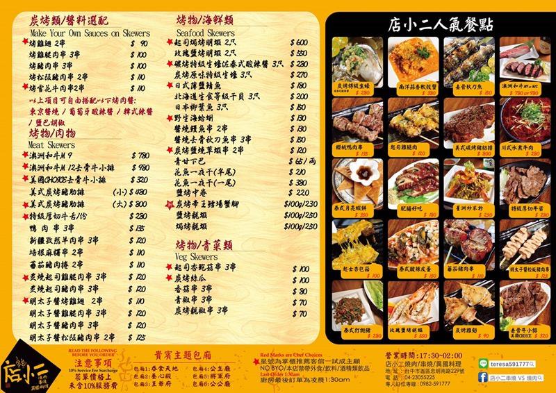 20170113010855 30 - 熱血採訪 | 店小二串燒vs燒肉 — 韓式大長今鍋加豪華海鮮盤 | 聚會圍爐超吸睛的方形火鍋