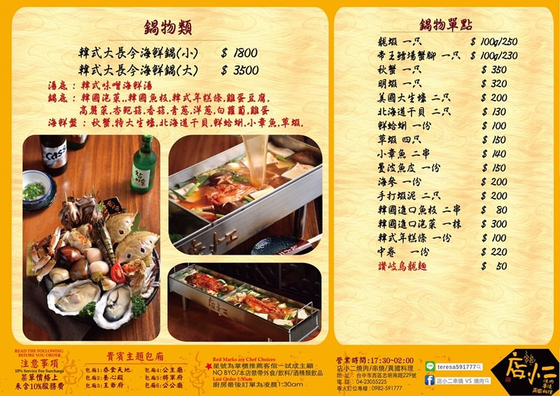 20170113010856 39 - 熱血採訪 | 店小二串燒vs燒肉 — 韓式大長今鍋加豪華海鮮盤 | 聚會圍爐超吸睛的方形火鍋