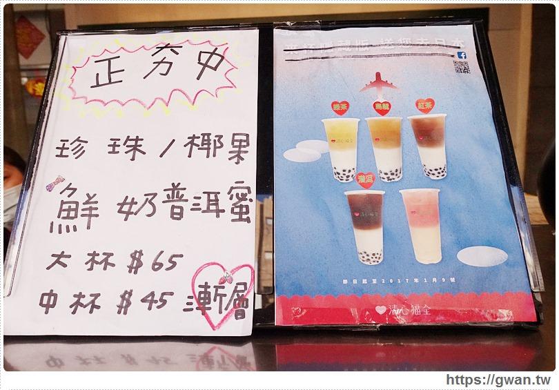 20170118230736 10 - 台中飲料 | 清心隱藏版漸層飲品 — IG爆紅♥珍珠鮮奶潽洱蜜、優多葡萄柚
