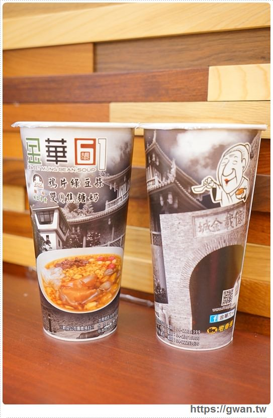 20170122143643 50 - 【熱血採訪】金華61鴉片綠豆蒜 — 冬季甜湯美味推薦 | 還有古早味麵茶冰、烤乳冰