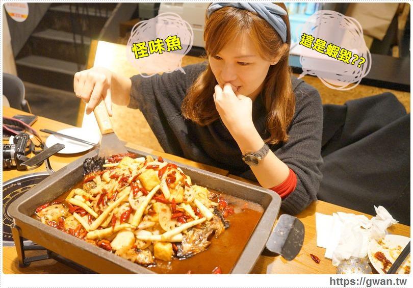 20170122203315 25 - 熱血採訪 | 城裡城外巫山烤魚 — 麻辣酸甜怪味烤魚 | 台灣也能吃到道地四川活魚料理