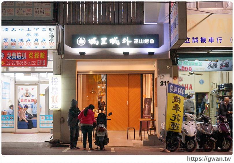 20170122203318 16 - 熱血採訪 | 城裡城外巫山烤魚 — 麻辣酸甜怪味烤魚 | 台灣也能吃到道地四川活魚料理