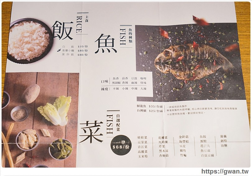 20170122203343 8 - 熱血採訪 | 城裡城外巫山烤魚 — 麻辣酸甜怪味烤魚 | 台灣也能吃到道地四川活魚料理