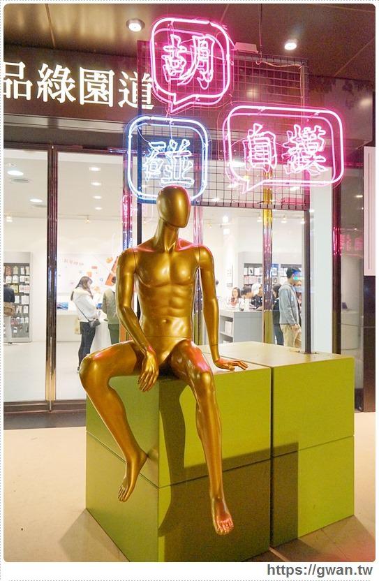 20170127010524 92 - 勤美誠品綠園道 — 胡!碰!自摸!!!過年麻將裝置藝術好應景