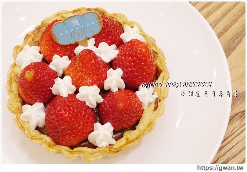 [捷運美食●中山站] Monteur 夢甜屋洋菓子店 — 被好多草莓包圍的夢幻下午茶 | 年輪蛋糕專賣