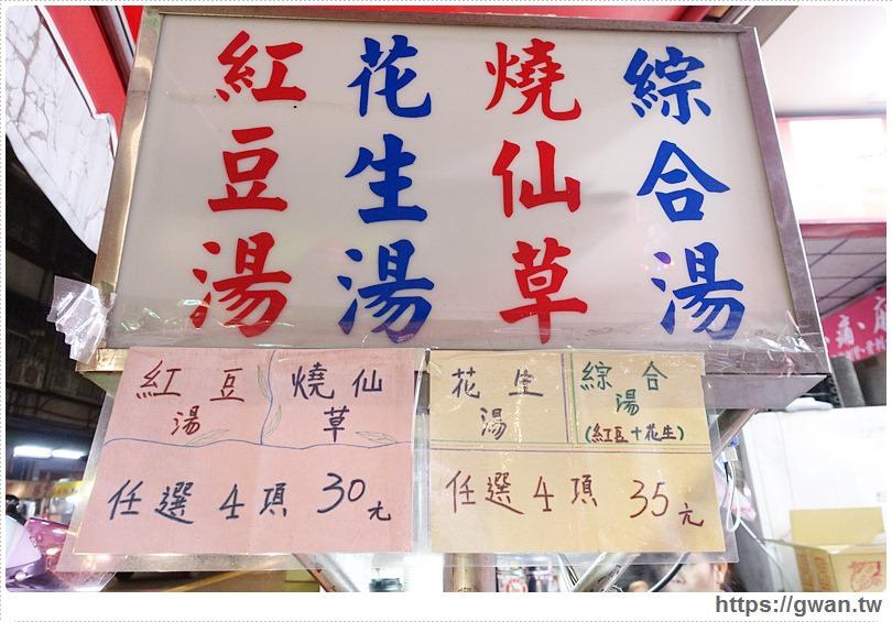 [捷運美食●新埔站] 板橋無名甜湯 | 現煮圓仔搭甜湯、燒仙草,暖心銅板價