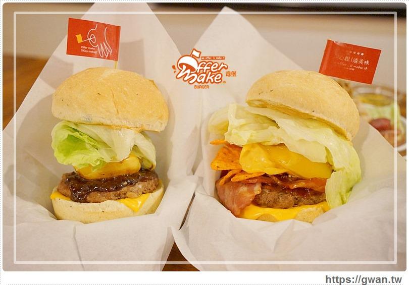 [台中美食●逢甲文華道] Offer Make 造堡 — 全台第一間創意漢堡DIY | 量身訂做的個人專屬漢堡