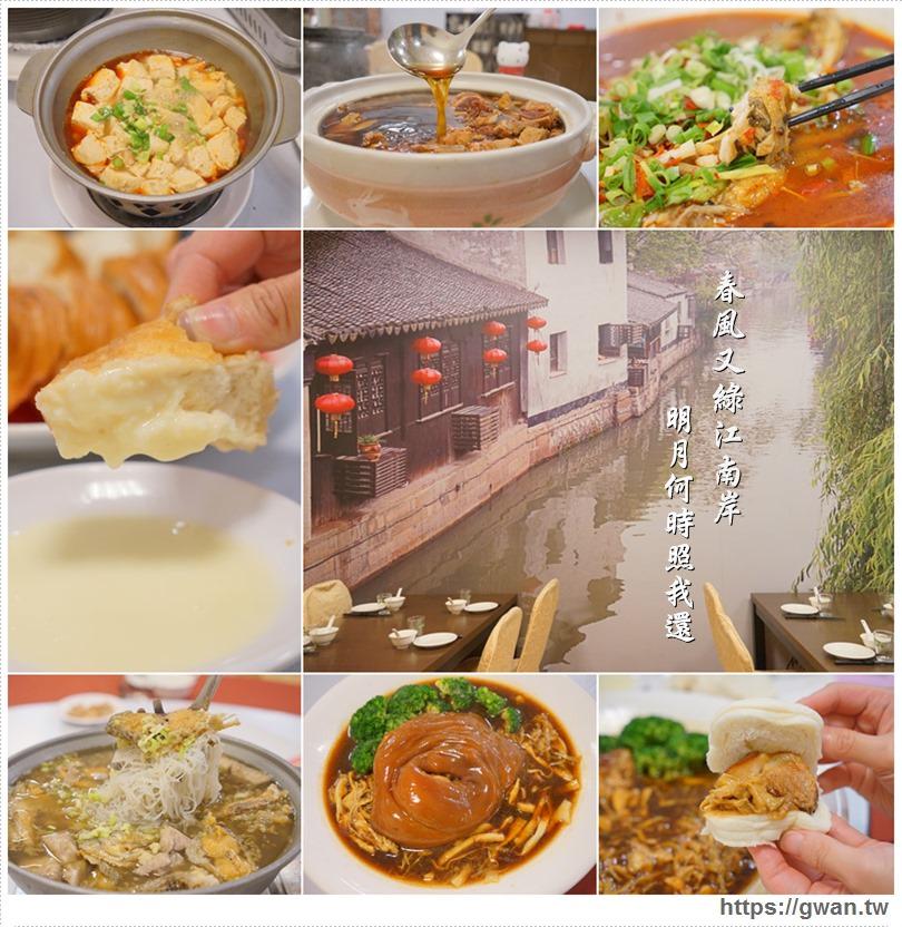 20170211010707 4 - 熱血採訪 | 小江南餐廳 — 長江以南各地美食功夫菜