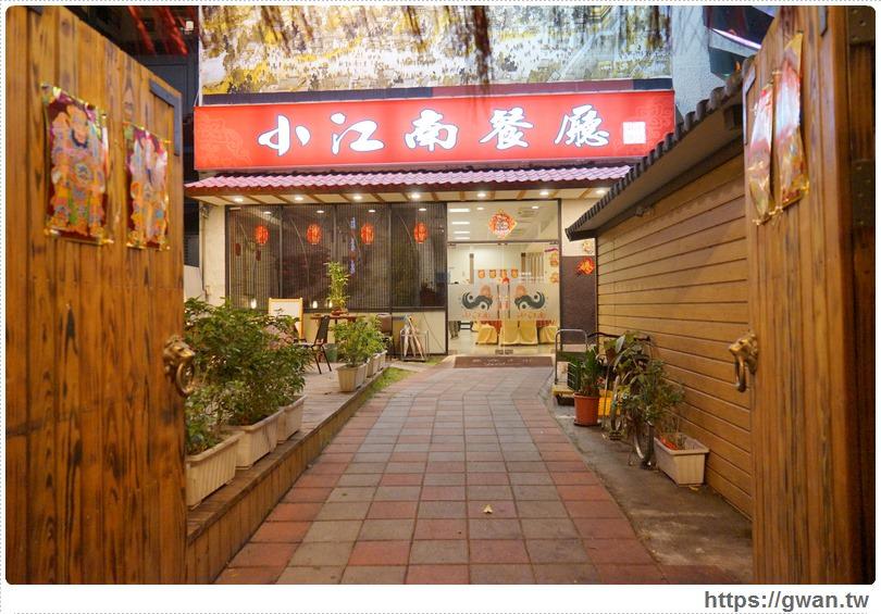 20170211010715 63 - 熱血採訪 | 小江南餐廳 — 長江以南各地美食功夫菜
