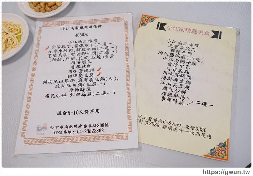 20170211010731 85 - 熱血採訪 | 小江南餐廳 — 長江以南各地美食功夫菜