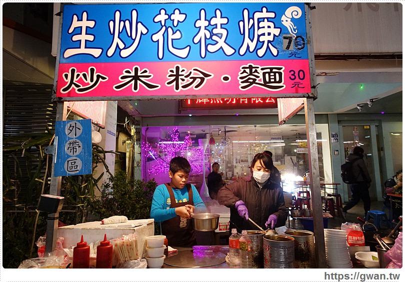 [台中美食●西屯區] 成都路生炒花枝羹 — 一個月只賣4天 | 週六晚間限定隱藏版小吃