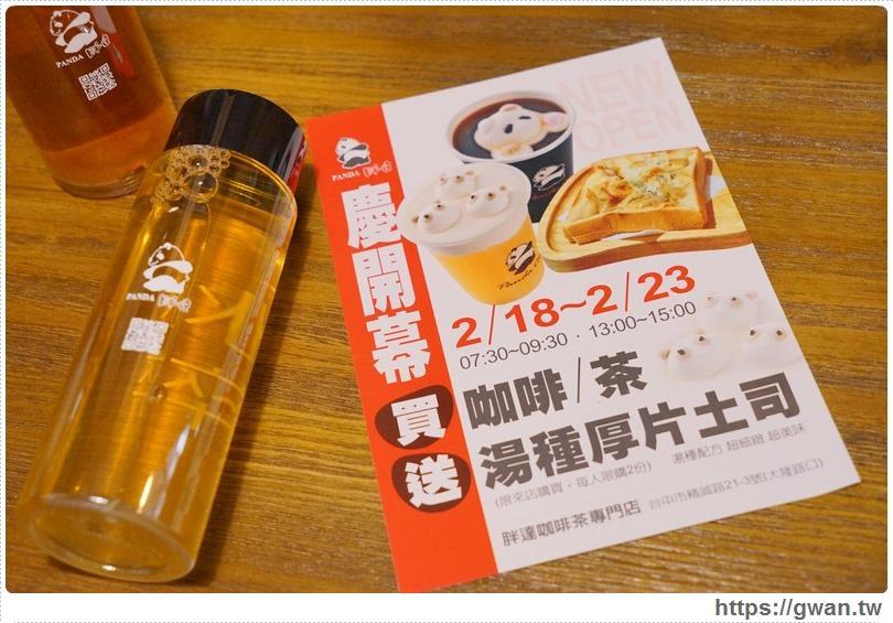 20170214004450 49 - 熱血採訪 | 胖達咖啡茶專門店 — 世界咖啡、台灣好茶,還有創意厚土司 | 外帶、外送專賣店