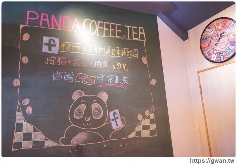 20170214004535 3 - 熱血採訪 | 胖達咖啡茶專門店 — 世界咖啡、台灣好茶,還有創意厚土司 | 外帶、外送專賣店