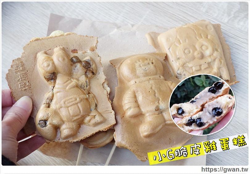 [台中美食●逢甲] 小G脆皮雞蛋糕 — 抹茶、珍奶、乳酪…超多口味的卡通脆皮雞蛋糕,還可以加麻糬唷!!