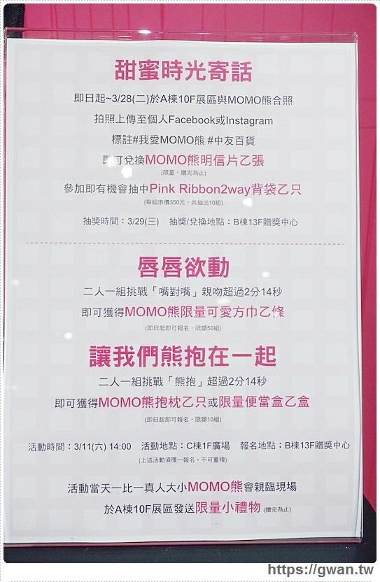 20170223191015 12 - 中友百貨MOMO熊部屋 -- 日本電郵寵物20週年展
