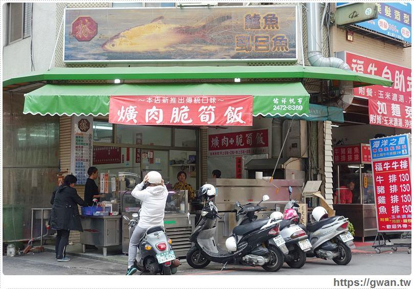 20170304232940 99 - 林家鱸魚虱目魚 — 中美街爌肉脆筍飯&魚料理