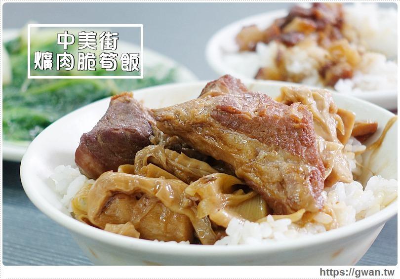 20170304233426 58 - 林家鱸魚虱目魚 — 中美街爌肉脆筍飯&魚料理