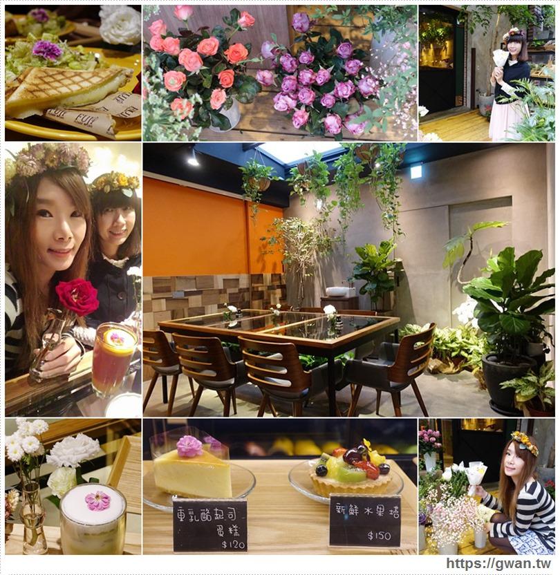 [捷運美食●市政府站] FUJI FLOWER CAFE — 被花草包圍的美麗咖啡廳,大家來當花仙子 | IG熱門打卡點