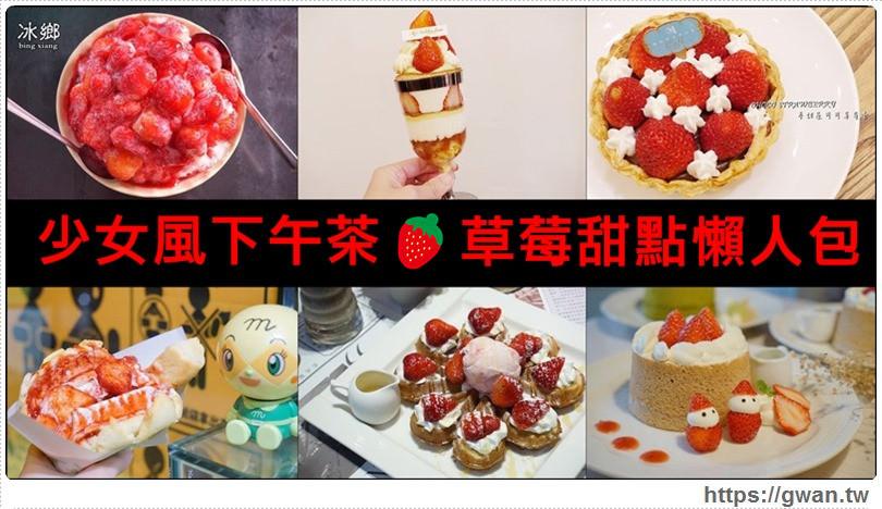 [草莓甜點懶人包] 草莓控必看甜點攻略   抓住草莓季尾巴,來場美麗下午茶