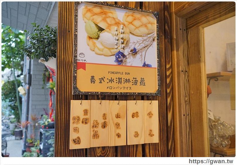 20170326022149 1 - 柳川や彩繪麵包店 — 可愛的冰淇淋菠蘿麵包與彩繪牆,好吃又好拍