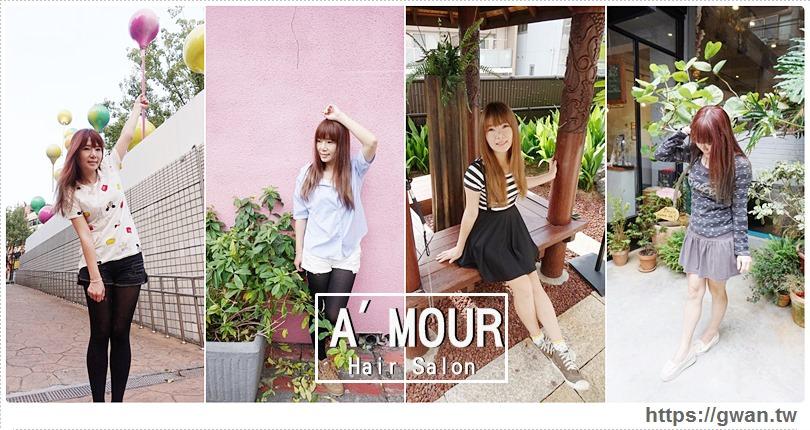 [台北美髮●師大] A'mour Hair Salon — 一年來的染髮護髮全記錄☞設計師Vic Zen