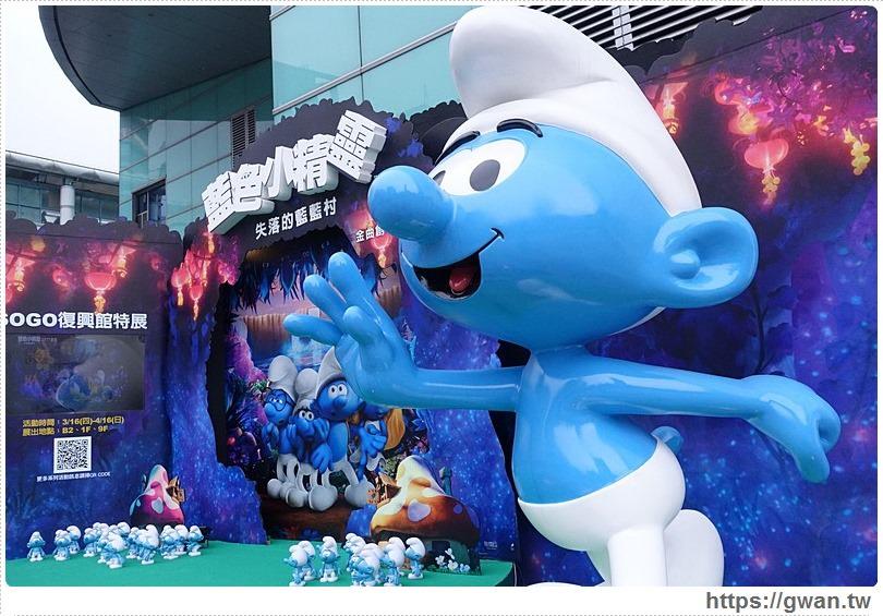 [限時展覽●SOGO復興館] 藍色小精靈免費展覽,還可兌換限量磁鐵