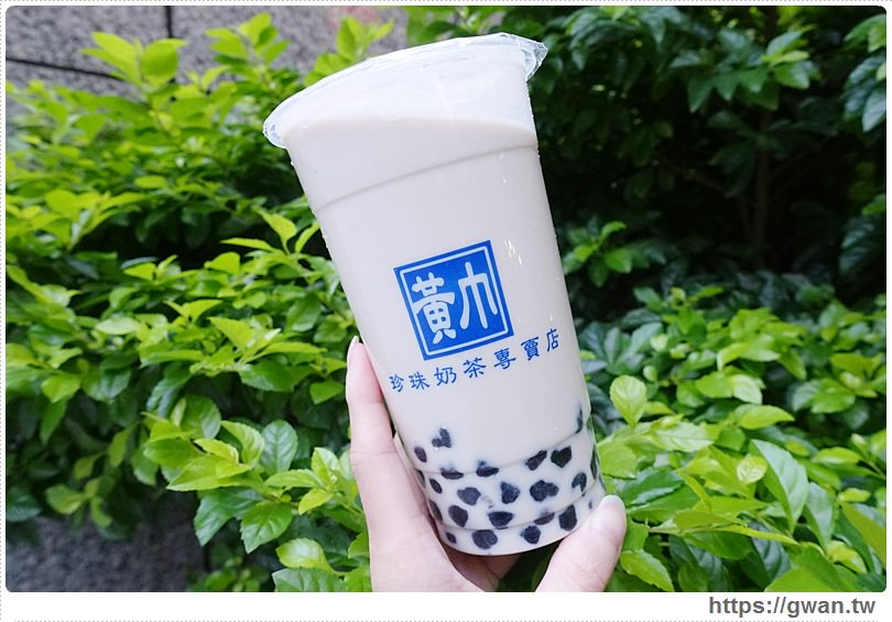[捷運美食●忠孝敦化站] 黃巾珍珠奶茶 — 用蜂蜜釀煮的珍珠奶茶 | 東區老字號珍奶