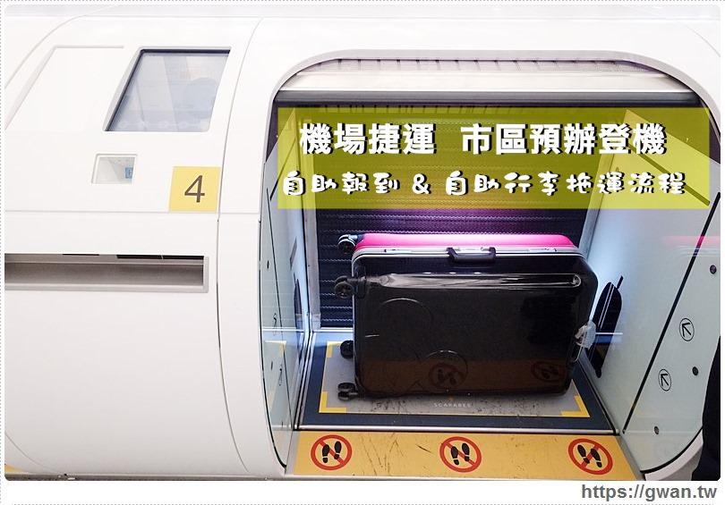 [出國資訊] 市區預辦登機與行李托運–自助報到與自助行李托運流程操作說明