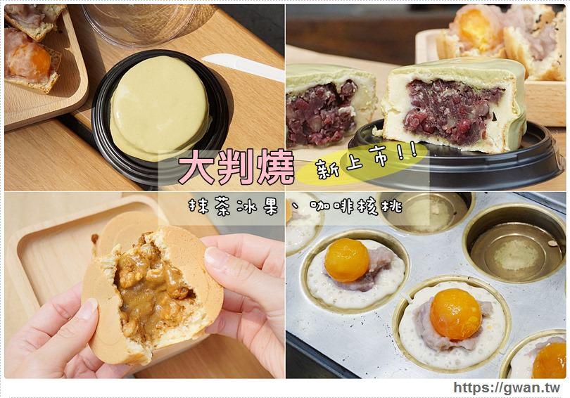 [台中美食●西區] 大判燒 — 創意日式紅豆餅,抹茶冰菓、咖啡核桃新上市 | IG人氣美食