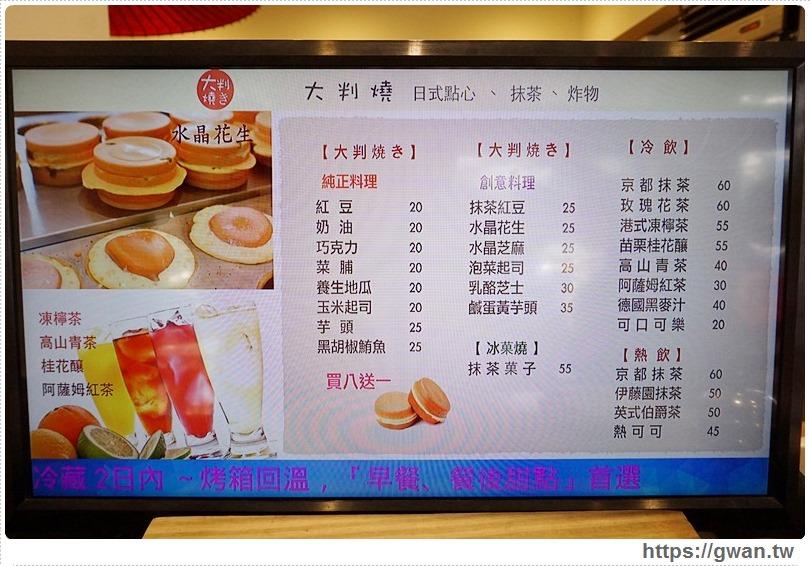20170418175951 73 - 熱血採訪 | 大判燒抹茶冰菓、咖啡核桃新上市!金典酒店旁的人氣甜點