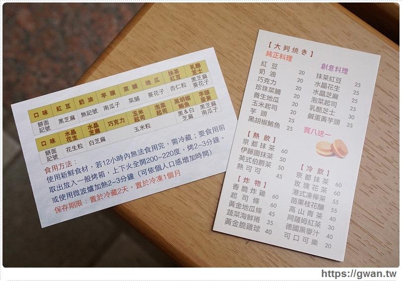 20170418180111 28 - 熱血採訪 | 大判燒抹茶冰菓、咖啡核桃新上市!金典酒店旁的人氣甜點