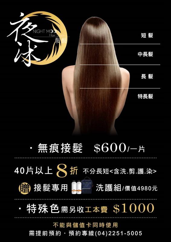 20170502164527 77 - 熱血採訪 | 夜沐髮藝 — 全台首創深夜美髮,晚上也有專業的美髮服務