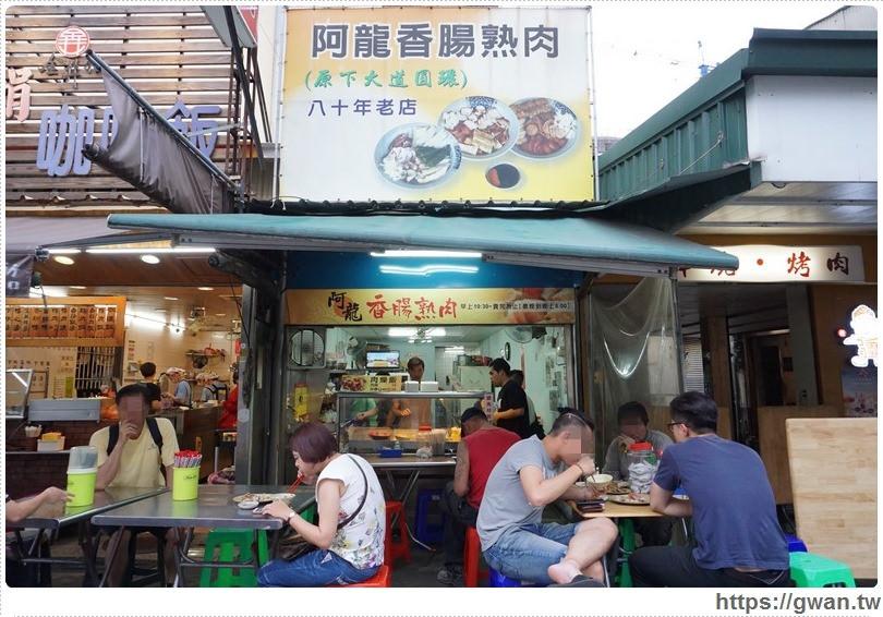 [台南美食●中西區] 阿龍香腸熟肉 — 保安路八十年老店美食 | 台南在地平價小吃