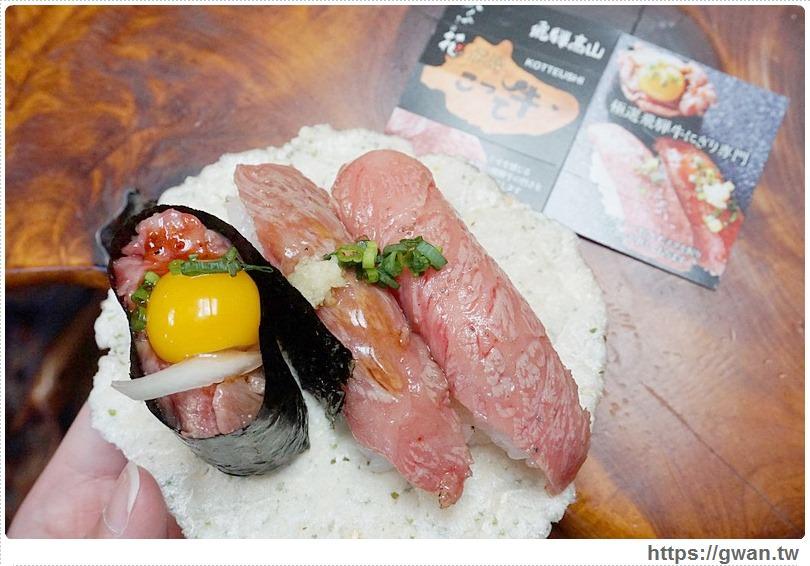 [日本美食●飛驒高山] 飛驒牛こって牛壽司 — 高山古街人氣小店 | 飛驒牛壽司專賣