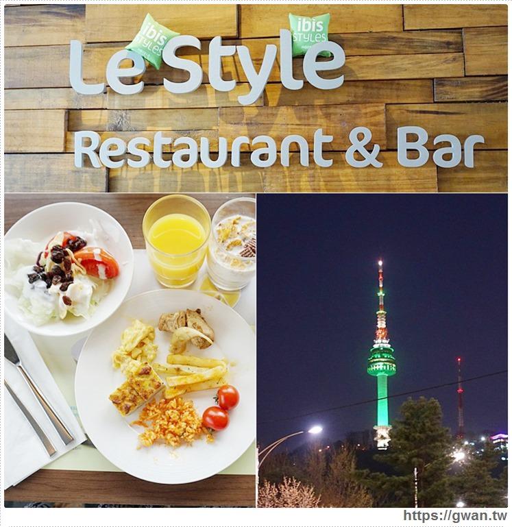 [韓國住宿●首爾] 宜必思尚品首爾明洞大使酒店(Ibis Styles) — 住宿含早餐,還有高空酒吧可看夜景與首爾塔