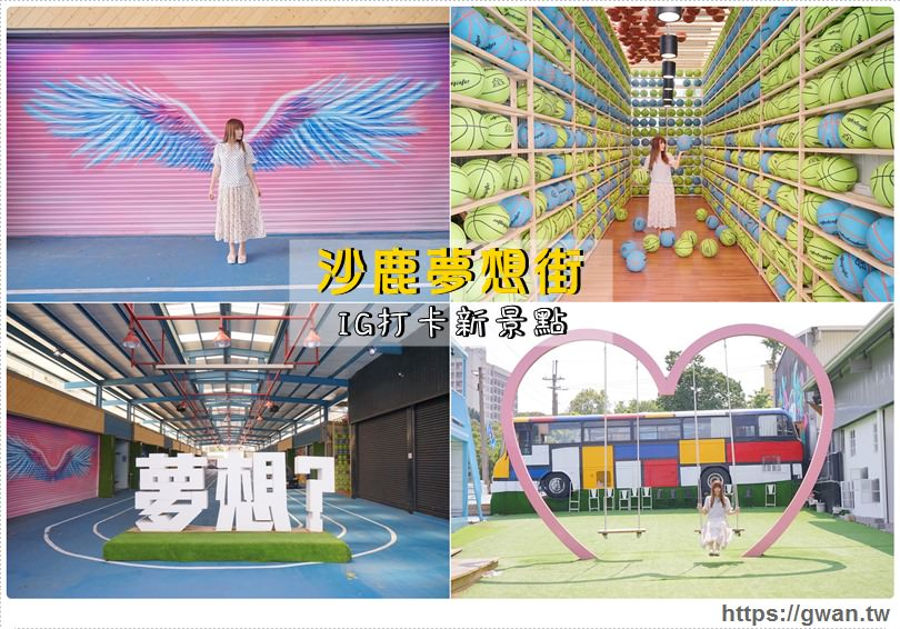 20170610023056 9 - 沙鹿夢想街 — 網美必拍的籃球牆和愛心鞦韆 | IG拍照新景點