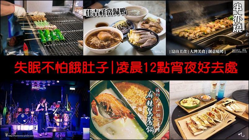 [台南美食攻略] 台南宵夜懶人包 — 失眠不怕餓肚子 | 凌晨12點宵夜好去處