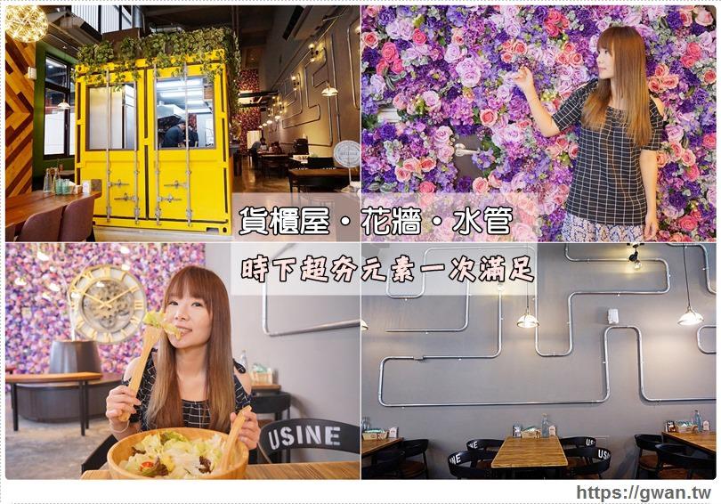 [台中美食●北區] 瑪蒂廚房 — 貨櫃屋、花牆、工業風水管拼湊的夢幻餐廳 | 點餐就有咖啡、紅、綠茶飲料喝到飽