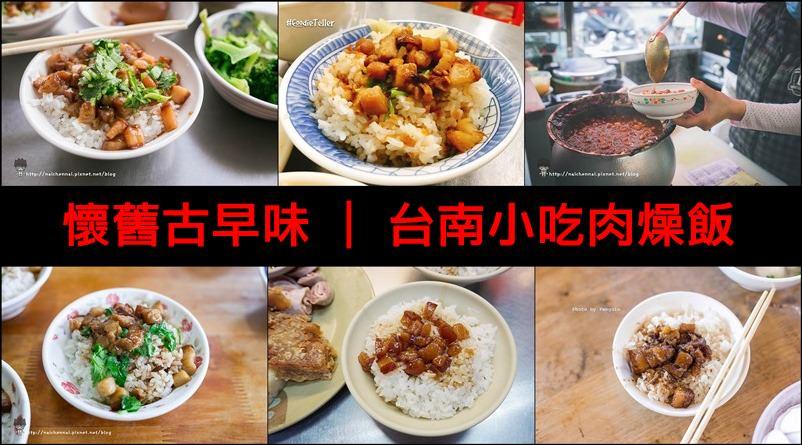 [台南美食攻略] 台南肉燥飯懶人包 — 懷舊古早味 | 台南小吃肉燥飯