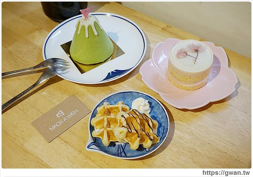 [台南美食●中西區] MACK A WISH — 超限量的抹茶小富士與夢幻櫻花生乳酪 | 巷子裡的日式風甜點
