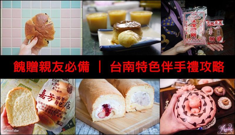 [台南美食攻略] 台南名產、特色伴手禮推薦 | 古早味、年節禮品、團購甜點,餽贈親友必備懶人包