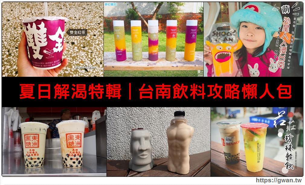 [台南美食攻略] 夏日飲品特輯 | 台南飲料攻略懶人包